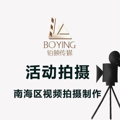 南海会议现场视频拍摄 户外活动跟拍 公司晚会 采访视频制作