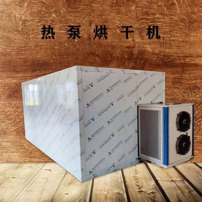 热泵烘干机 空气能热泵烘干设备 高温热泵干燥机 蓝天