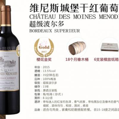 重庆红酒批发法国维尼斯城堡干红葡萄酒