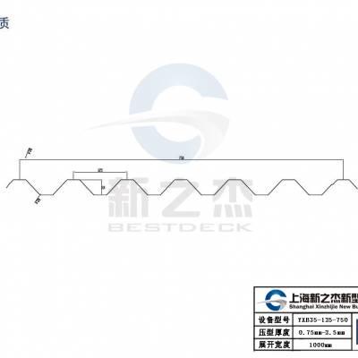 上海新之杰YX35-125-750压型钢板可做楼承板可做墙面板