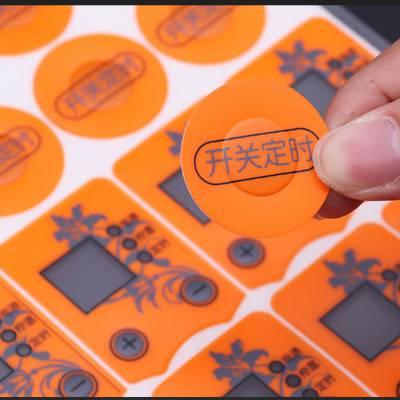 伊丰丝印PC薄膜开关面贴pvc亚克力控制面板pet鼓包薄膜按键面板贴定制