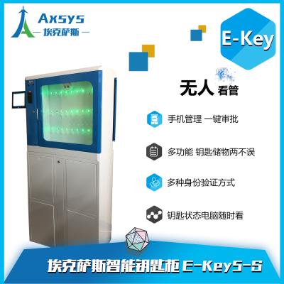 埃克萨斯北京智能钥匙柜E-Key5智能钥匙管理系统30位物业银行管理联网刷卡钥匙柜质量保证