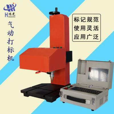 晋城台式打字机 光纤激光打标机 便携气动打标机