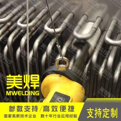 u型管焊接机 管管自动焊机 换热器管头管焊机