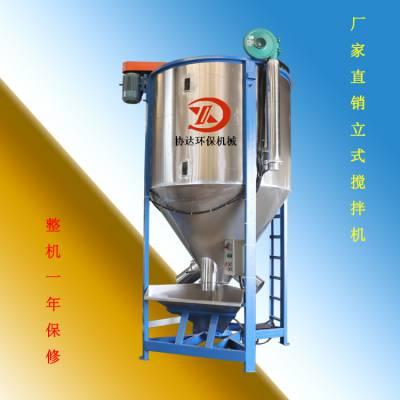 澳门不锈钢塑胶粉混合设备 甘肃浙江2吨现货立式搅拌机