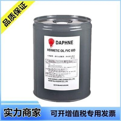 日本出光FVC 68D冷冻油【18L/桶】【原装***】