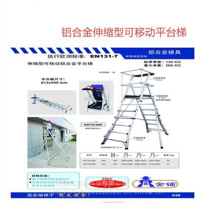 金锚 伸缩型可移动铝合金平台梯 AO134-205欧标铝合金梯 ***