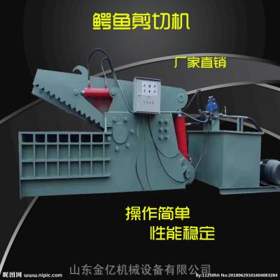云南定制315T新型鳄鱼剪 工字钢圆钢自动切断设备 鳄鱼剪的刀口尺寸自重