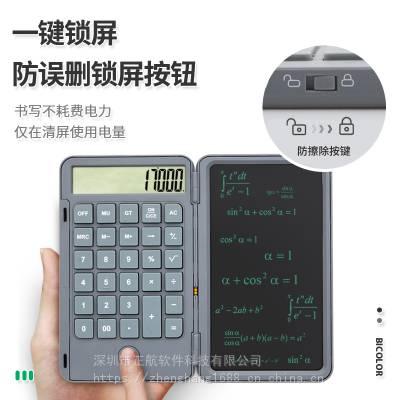 多功能计算器液晶手写板儿童画板财务会计***计算器电子写字板