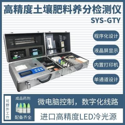 赛亚斯高精度土壤肥料养分检测仪SYS-GTY