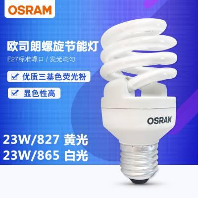 OSRAM欧司朗23W螺旋节能灯E27标准螺口节能家用节能灯泡