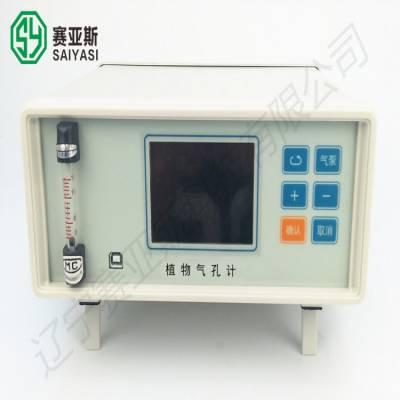 6植物气孔计 SYS-ZT30C