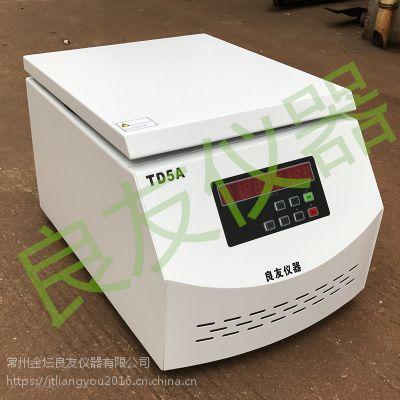 金坛九游会老哥论坛 TD5A工业低速冷冻离心机报价