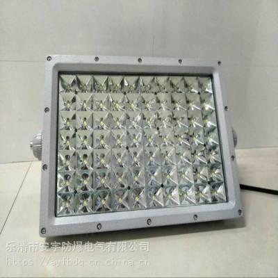 供应LED防爆照明灯BLED-100W/220V 壁灯 吸顶式 EXDIICT4
