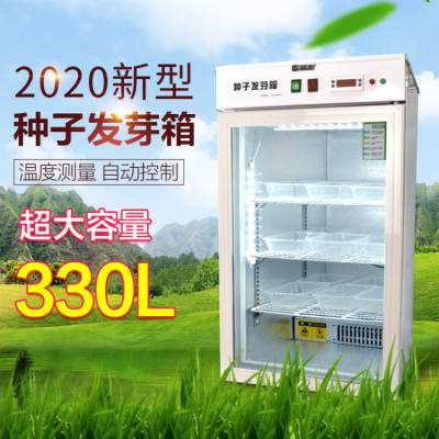 智能光照培养箱(种子发芽箱)LGZ-150A/B