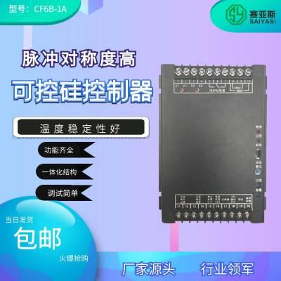 可控硅控制器CF6B-1A/可控硅调整器/恒功率可控硅/厂家现货