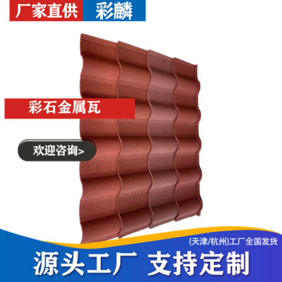 荆州耐低温彩石金属瓦 建筑屋面多种颜色彩虹防水瓦 耐高温彩石金属瓦