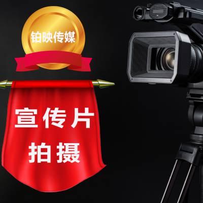 深圳宣传片制作公司 珠三角地区企业形象视频拍摄