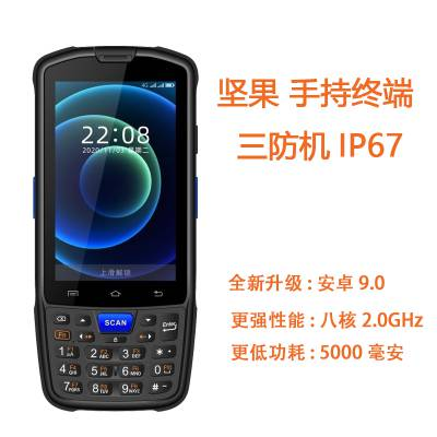 坚果盘点机JR006手持PDA仓库盘点睿丰厚德