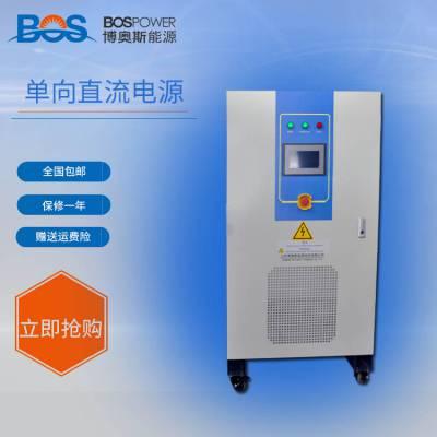 博奥斯单向直流电源***适用于电动汽车自动化测试系统