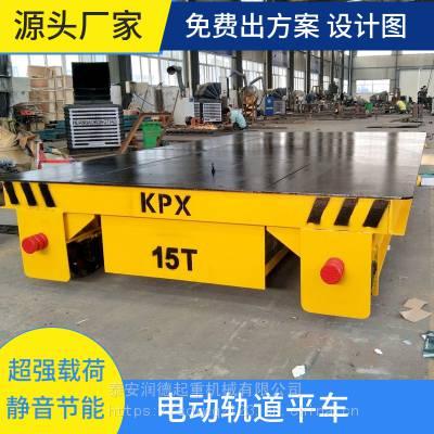 厂家定做KPX电动平板车 润德 35吨蓄电池 运梁轨道车