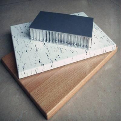 0.8cm铝蜂窝板-8mm防火隔音铝蜂窝板-薄型铝蜂窝板厂家直销
