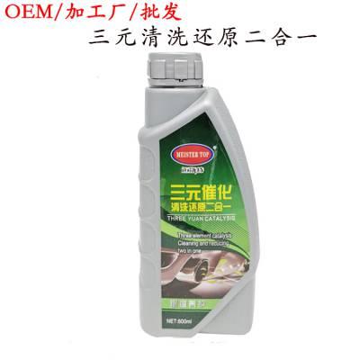 迈斯特水剂三元催化清洗二合一代加工汽车养护用品