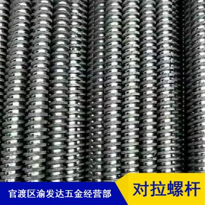 耐高压墙体用全牙止水对拉螺杆制造商