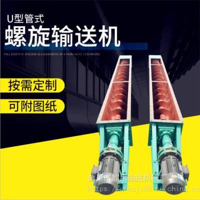 变频调速提升机 粉状物料提升机 U型螺旋输送机LJKL