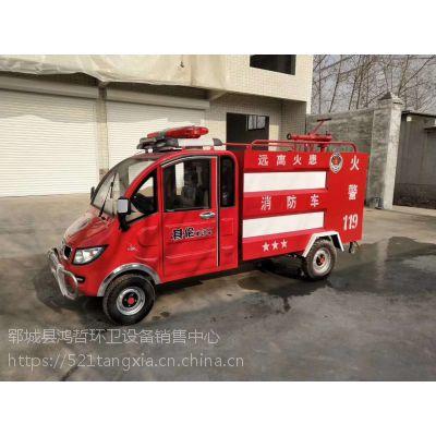 电动四轮洒水车新能源电动四轮消防车
