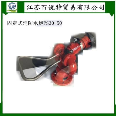 江苏安航PSY系列移动固定式消防水炮PS30-50 PS60 3C认证