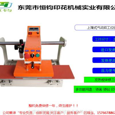 气动上滑式双工位烫标机 上滑式小型烫画机 服装转印机 气压烫标机