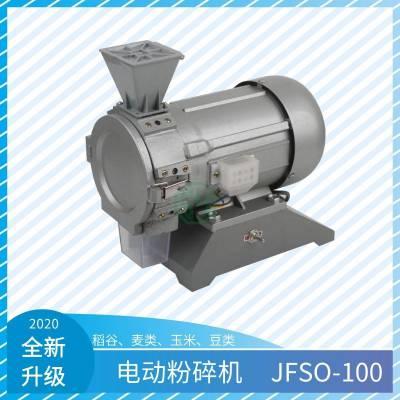 赛亚斯电动粉碎机JFSO-100