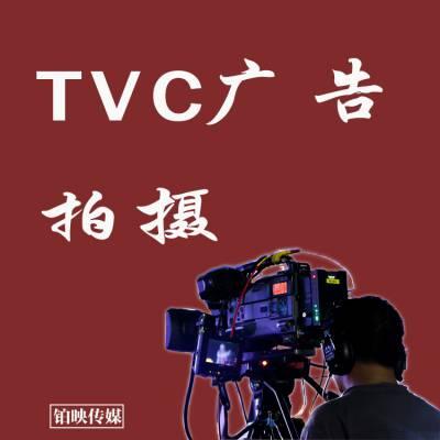 广州广告制作公司 TVC广告策划拍摄 电视广告视频后期制作