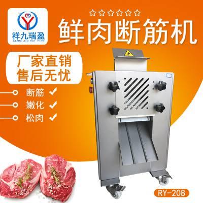 供应祥九瑞盈RY-208型牛排断筋机