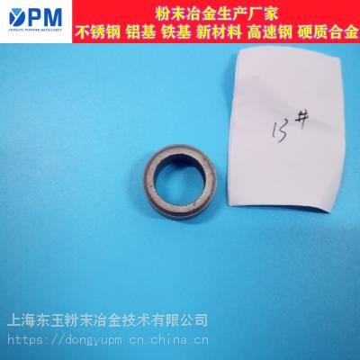 上海东玉不锈钢粉末冶金 烧结MIM***