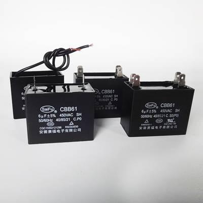 【工厂批发】赛福CBB61 450VAC 4UF除湿机 方形塑壳风扇启动电容器