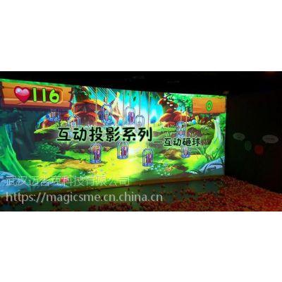 迈吉克互动投影系列—互动砸球游戏集合包出售