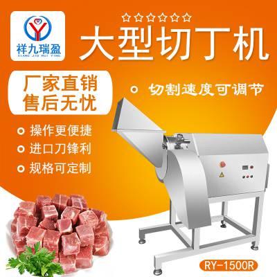 祥九瑞盈RY-1500R型大型冻肉切丁机
