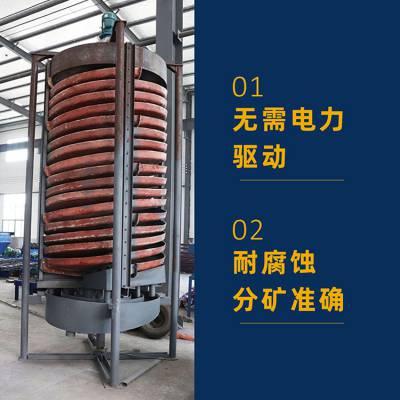 螺旋溜槽煤泥分离选金矿钨矿玻璃钢选矿矿物分选设备螺旋选矿机
