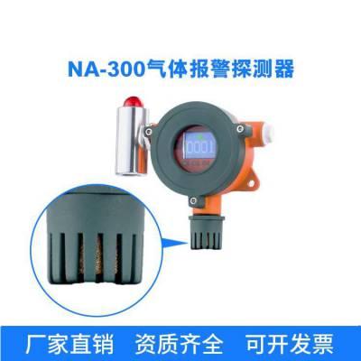 厂家直售NA-300可燃气体探测器(总线制)可燃气体报警器 气体检测仪