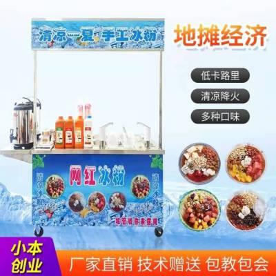 移动冒烟冷饮机多功能流动性冰粉机机器冰粉车设备网红饮料机摆摊