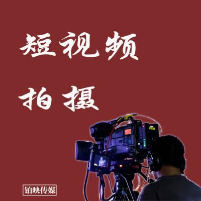 珠海市香洲区具有可看性的抖音短视频策划拍摄制作公司