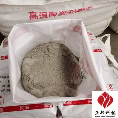 耐磨浇注采购 还是郑州正邦耐磨材料好  2022新型耐磨浇注料