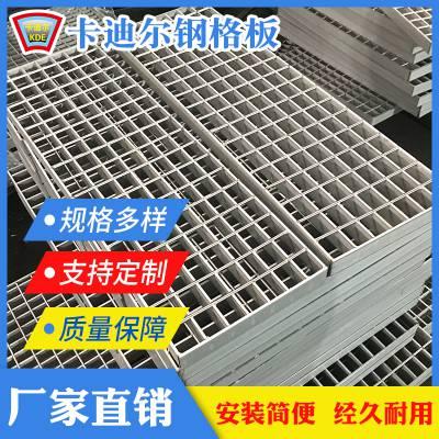 钢格板网厂家批发热镀锌沟盖板 平台踏步板 洗车房地格网