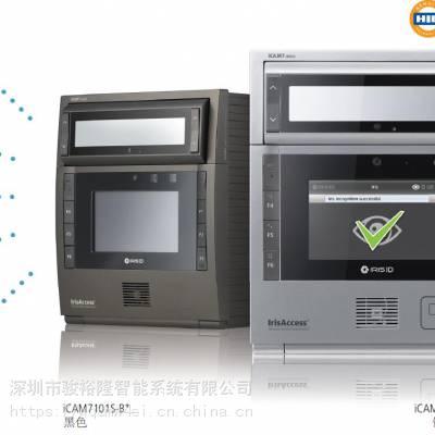 LG iCAM7000 虹膜识别系统