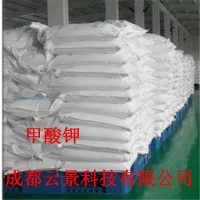 成都云景科技批发零售甲酸钾