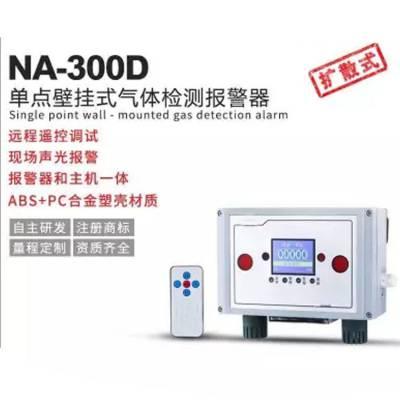 有毒气体报警控制器 气体检测仪NA2000气体报警控制器 (分线制)