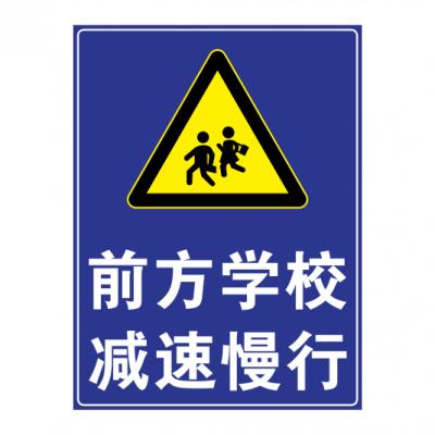学校路口警示牌制作安装铝板反光材质