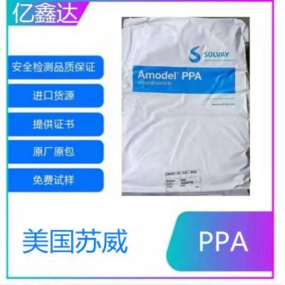 供应 PPA美国苏威(索尔维) AS-1145 HS 45%玻纤 增强 注塑级 热稳定级 高耐热级
